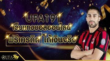 บาคาร่า ufa191